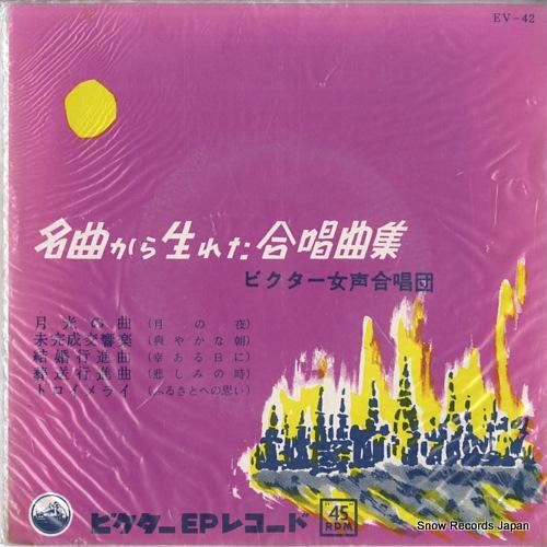 FUJI, NORIAKI meikyoku kara umareta gasshokyokushu EV-42 - front cover