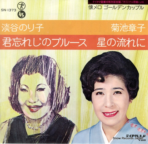 AWAYA, NORIKO kimi wasureji no blues SN-1373 - front cover