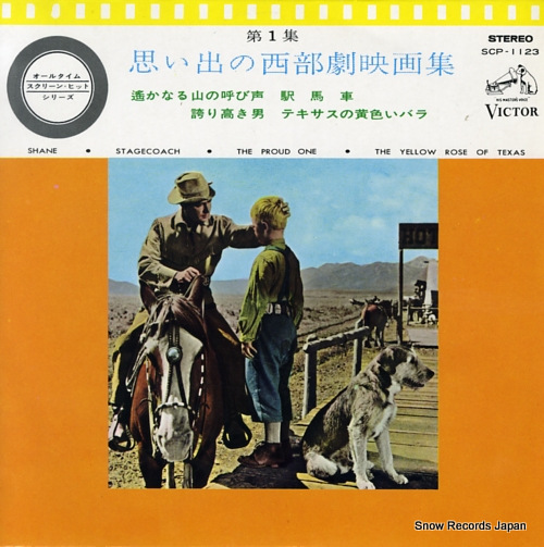 V/A evergreen hits of cow-boy pictures themes vol.1 SCP-1123 - front cover