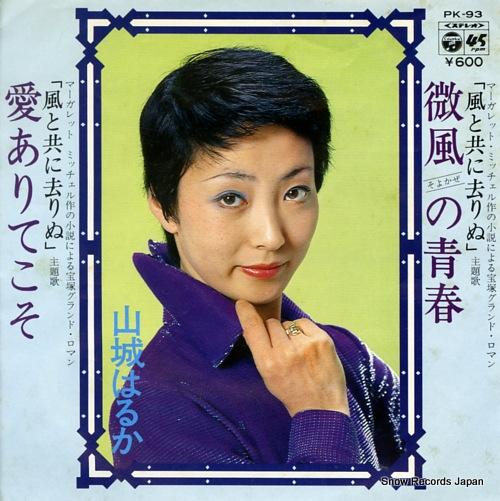 YAMASHIRO HARUKA - soyokaze no seishun - 45T x 1