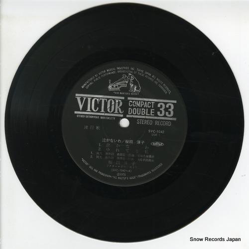 SAKURADA, JUNKO nakanaiwa SVC-1042 - disc