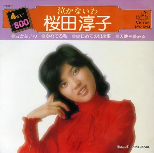 SAKURADA, JUNKO nakanaiwa SVC-1042 - front cover