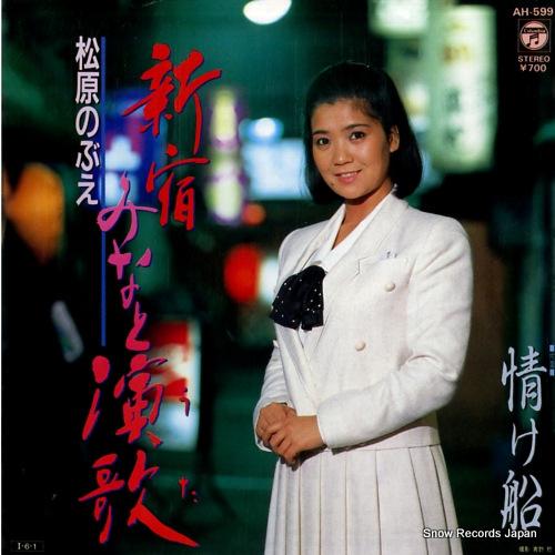 MATSUBARA NOBUE - shinjuku minato uta - 45T x 1