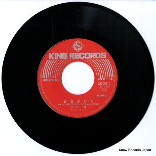 TAKAKURA, KEN karajishi botan GK-2011 - disc