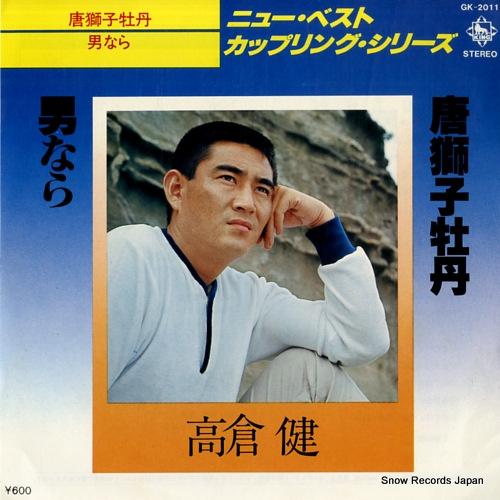 TAKAKURA, KEN karajishi botan GK-2011 - front cover