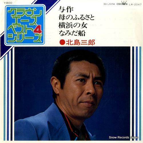 KITAJIMA SABURO - yosaku - 45T x 1