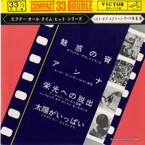 V/A the best of screen themes, vol.4 CP-1118 - front cover