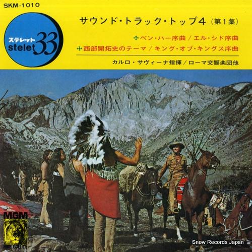 V/A sound track top 4 vol.1 SKM-1010 - front cover