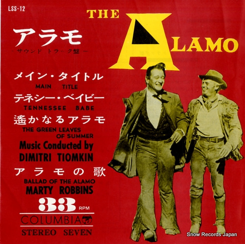SOUNDTRACK the alamo LSS-12 - front cover