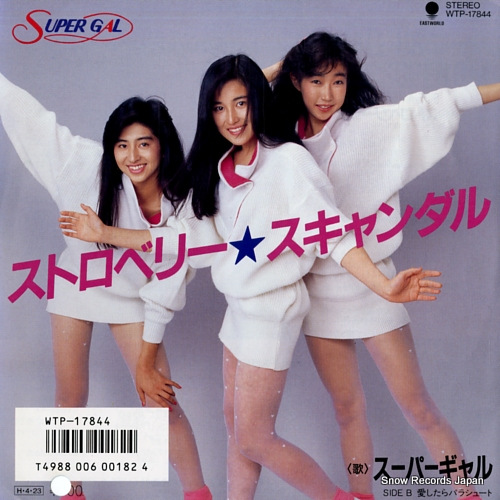 SUPER GAL strawberry scandal WTP-17844 - front cover