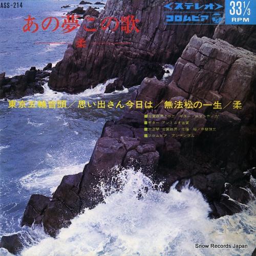 KOGA, MASAO ano yume kono uta -yawara- ASS-214 - front cover
