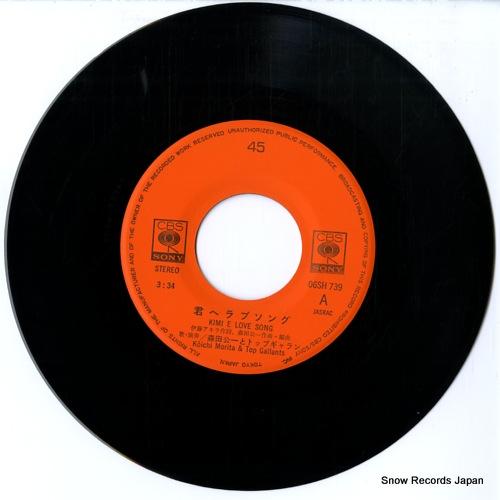 MORITA, KOICHI, AND TOP GALLANTS kimi e love song 06SH739 - disc