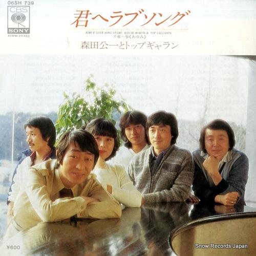MORITA, KOICHI, AND TOP GALLANTS kimi e love song 06SH739 - front cover