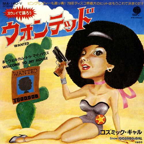 COSMIC GAL wanted MA-140-V - front cover