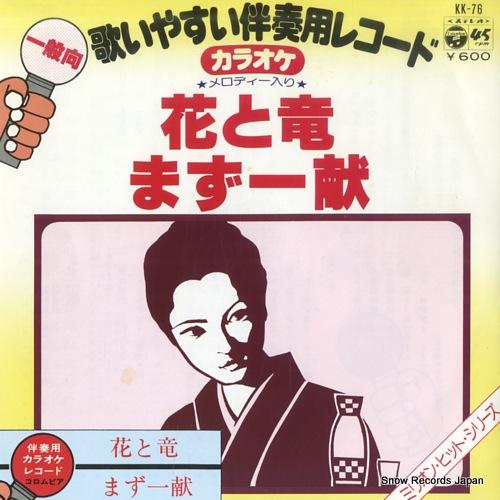 Yoko Oginome Non Stopper The Beat Special