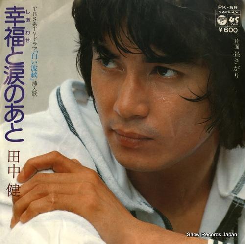 TANAKA, KEN siawase to namida no ato PK-59 - front cover