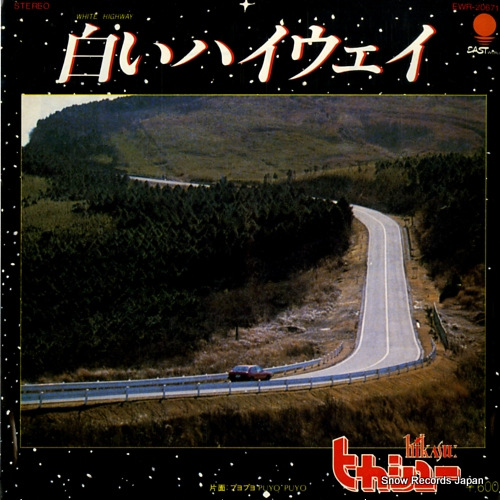 HIKASHU white highway EWR-20671 - front cover