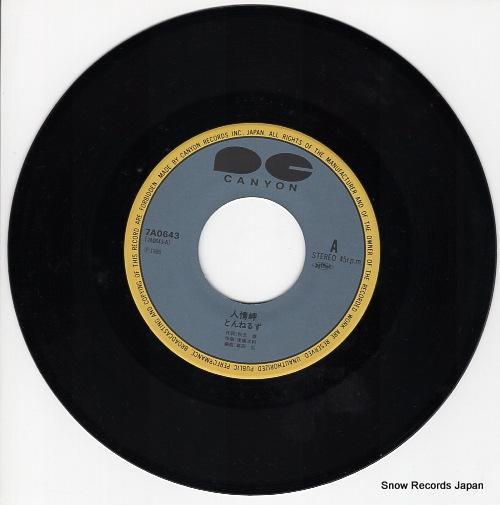 TUNNELS ninjo misaki 7A0643 - disc