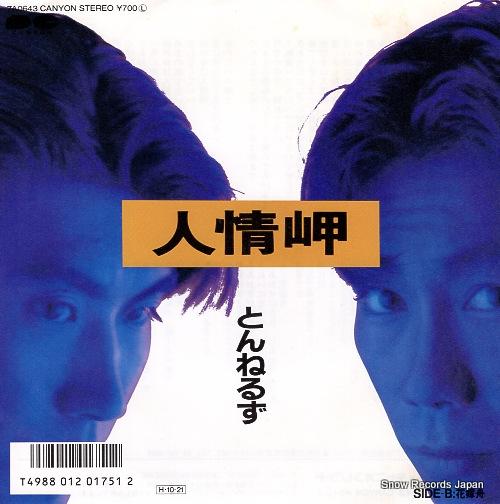 TUNNELS ninjo misaki 7A0643 - front cover