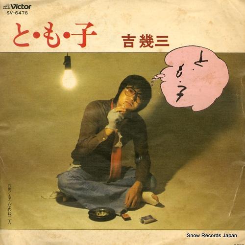 YOSHI IKUZO - tomoko - 45T x 1