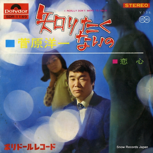 SUGAWARA, YOICHI i really don't want to know SDR-1149 - front cover