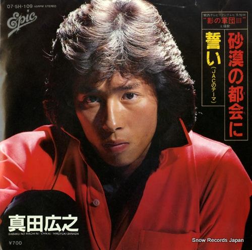 SANADA, HIROYUKI sabaku no machini 07.5H-109 - front cover