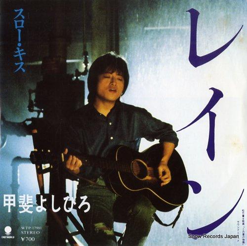 KAI, YOSHIHIRO rain WTP-17981 - front cover