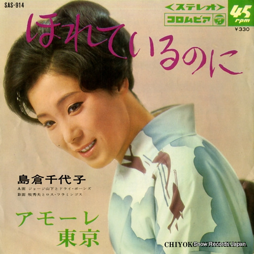 SHIMAKURA CHIYOKO - horeteirunoni - 45T x 1