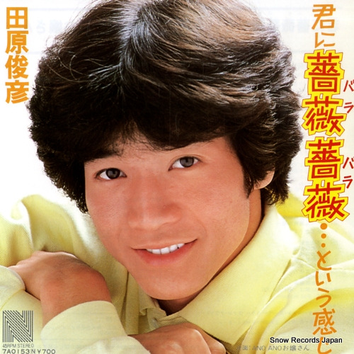 TAHARA, TOSHIHIKO kimi ni barabara to iu kanji 7A0153 - front cover