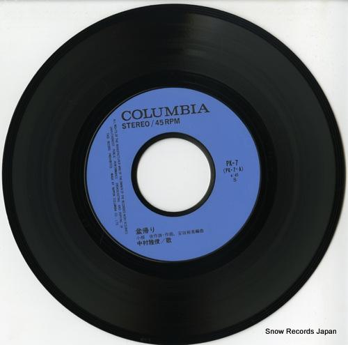 NAKAMURA, MASATOSHI bongaeri PK-7 - disc