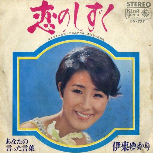 ITO, YUKARI koi no shizuku BS-777 - front cover