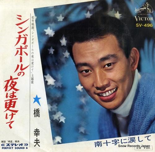 HASHI, YUKIO singapore no yo wa fukete SV-496 - front cover
