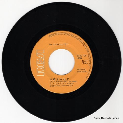 NYC NYUSA omatsuri sawagi RHS-175 - disc