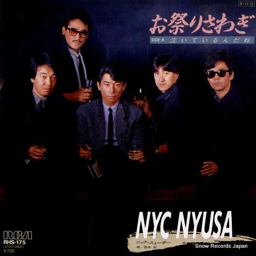 NYC NYUSA omatsuri sawagi RHS-175 - front cover