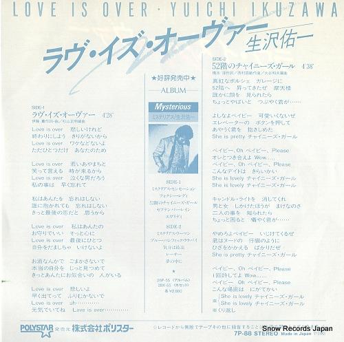 IKUZAWA YUICHI love is over