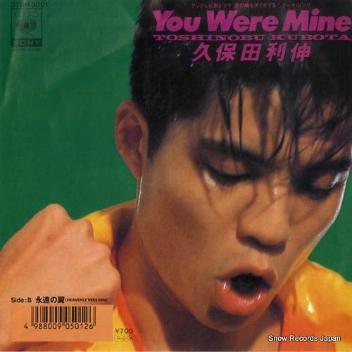 KUBOTA, TOSHINOBU you were mine 07SH3001 - front cover