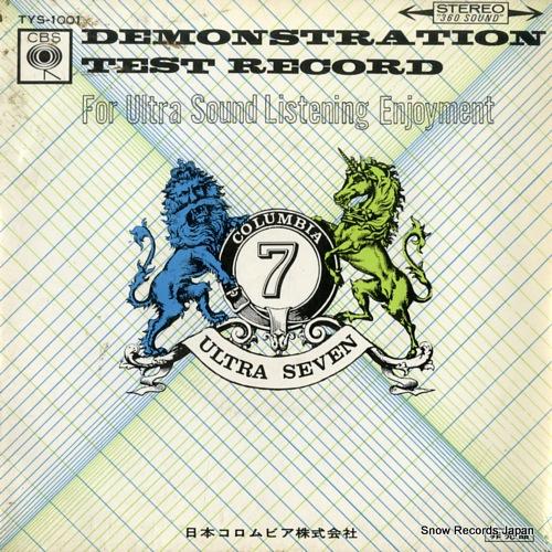 V/A コロムビア・ステレオ試聴用レコード TYS-1001