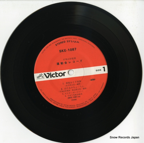 V/A undoukai record SKE-1087 - disc
