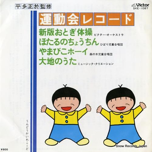 V/A undoukai record SKE-1087 - front cover