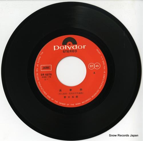 NOGUCHI, GORO soshunkyoku DR6275 - disc