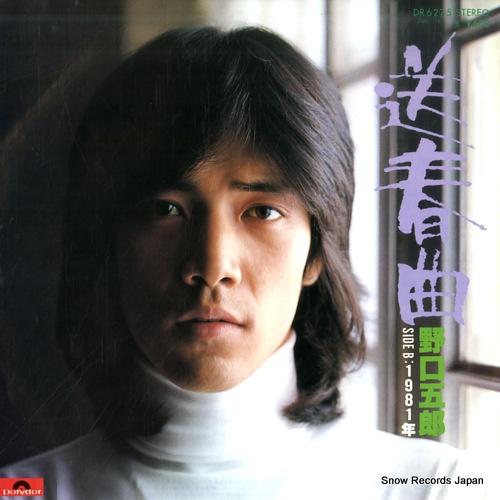 NOGUCHI, GORO soshunkyoku DR6275 - front cover