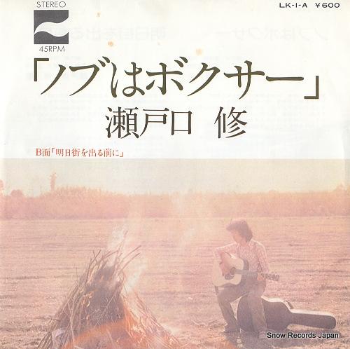 SETOGUCHI, OSAMU nobu wa boxer LK-1-A - front cover