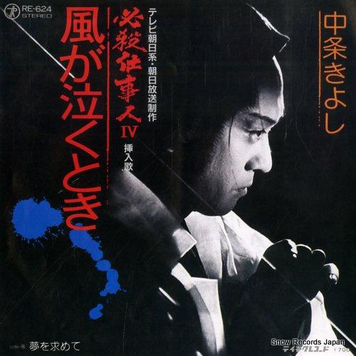 NAKAJO, KIYOSHI kaze ga naku toki RE-624 - front cover