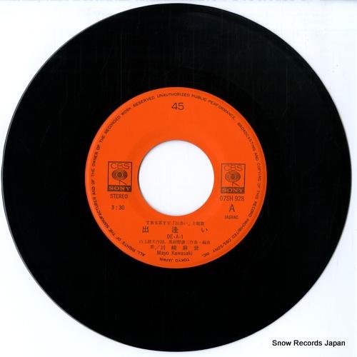 KAWASAKI, MAYO deai 07SH928 - disc