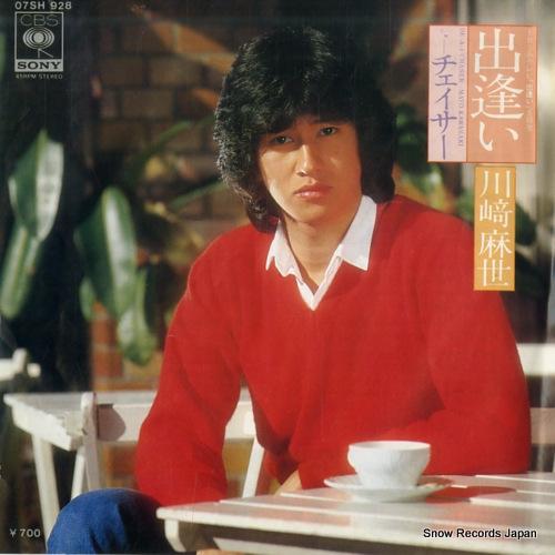 KAWASAKI, MAYO deai 07SH928 - front cover