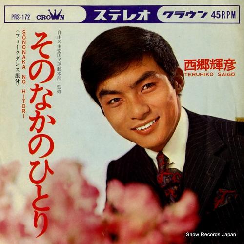 SAIGO, TERUHIKO sononaka no hitori PRS-172 - front cover