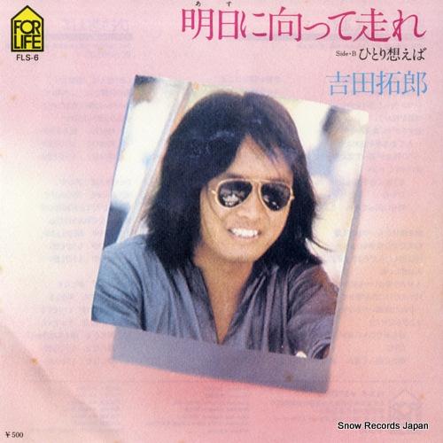YOSHIDA, TAKURO asu ni mukatte hashire FLS-6 - front cover