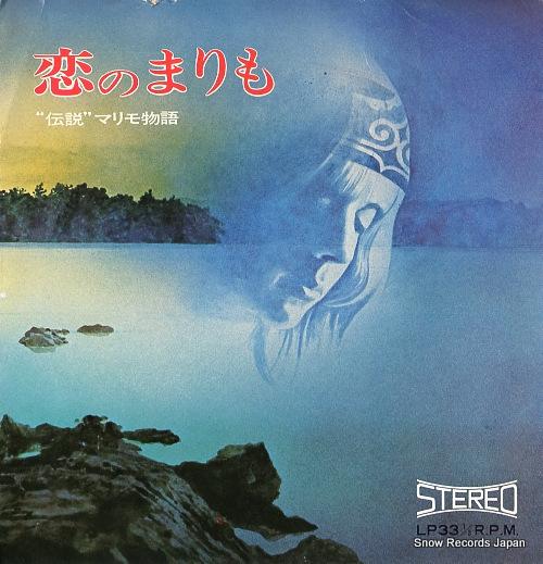 北海道阿寒湖観光記念 恋のまりも A-1145 / A-1146