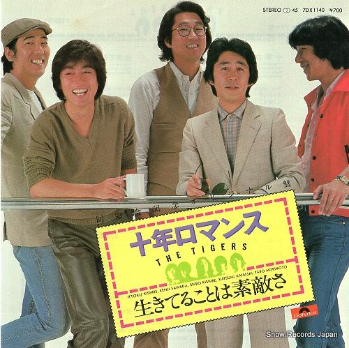 TIGERS, THE jyunen romance 7DX1140 - front cover