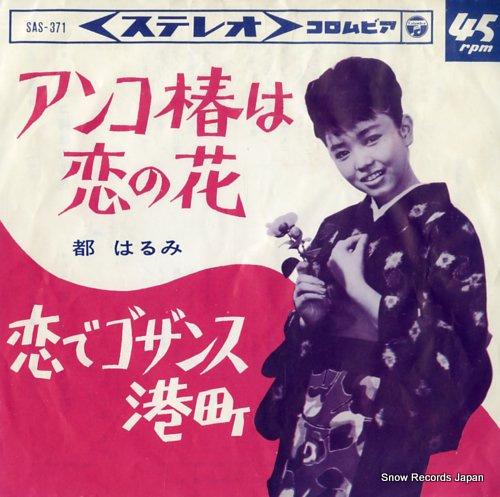 MIYAKO HARUMI - ankotsubaki wa koi no hana - 45T x 1